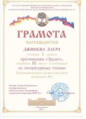 Джиоева Л.