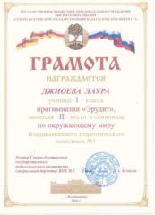 Джиоева Лаура