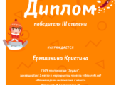 Ермишкина Кристина