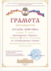 Хугаева Кристина