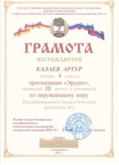 Калаев А.