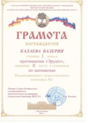 Калаева Валерия