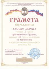 Кесаева Лорена