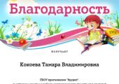 Кокоева Тамара Владимировна благодарность за участие