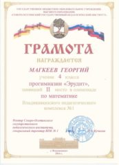 Магкеев Георгий