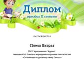 Плиев Батраз