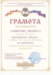 Самбегова Мелисса