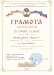 Цагараев Сармат